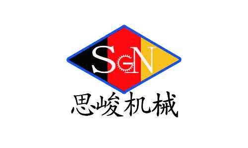 上海思峻机械设备有限公司
