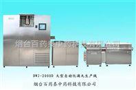 DWJ系列产业化大型自动化滴丸生产线