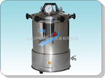 YX280A手提式不锈钢压力蒸汽灭菌器(普通型、防干烧型).上海三申蒸汽灭菌器