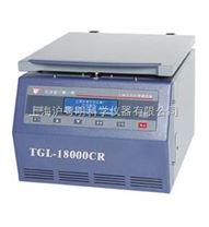 TGL-18000CR高速台式冷冻离心机.上海安亭台式冷冻离心机