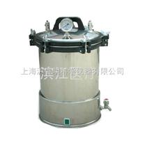江阴滨江YX-24LD手提式压力蒸汽灭菌器 24L不锈钢压力蒸汽消毒器