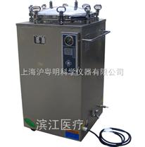 全不锈钢压力蒸汽消毒器 (原LS-B50L数显)立式蒸汽灭菌器