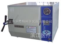 TM-XA24D原YXQ.DY.250B25全自动微机台式快速蒸汽灭菌器