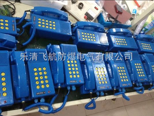 hak-2本质安全型防爆按键电话机 按键 hak-2本质安全型防爆按键电话机