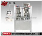 NJP-2000D 全自動膠囊充填機