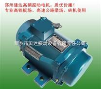 ZF18-50型附着式振动器 ZW混凝土平板振动器 宏达XVMA振动电机