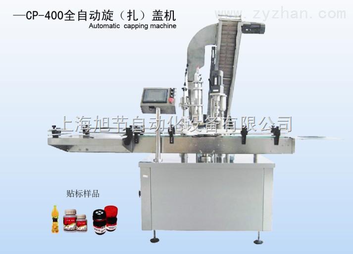 CP-400全自动拧(扎)盖机