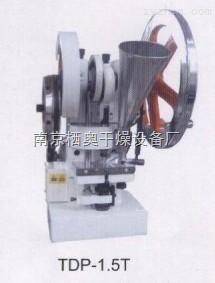 TDP-1.5单冲压片机