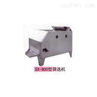 SX-800型篩選機