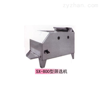 SX-800型筛选机