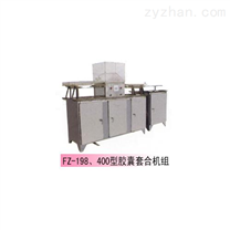 FZ-198、400型胶囊套合机