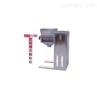 YK60—160型摇摆式颗粒机