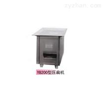YB200型压扁机