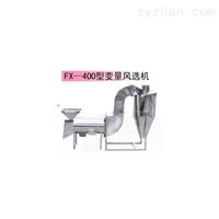 FX—400型变量风选机