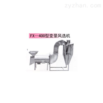 FX—400型變量風選機