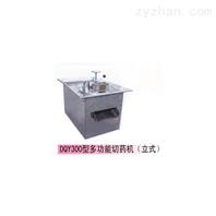 DQY300型多功能切藥機(立式)
