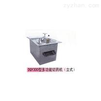DQY300型多功能切药机(立式)