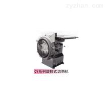 QY系列旋轉式切藥機