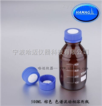 500ml流动相溶剂瓶