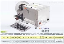 LD-88-B 多功能蜜丸机