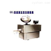 高速湿法混合制粒机(GHL)