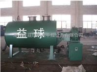ZPD型真空耙式干燥机