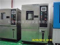 LED高低温试验机/高低温试验箱/高低温机