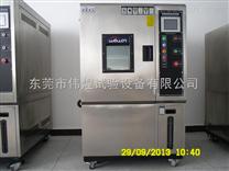 厂家直销高低温箱/高低温试验箱/高低温试验机