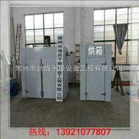 小型试验室工业烘箱