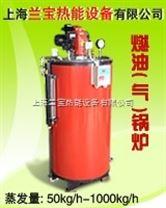 上海兰宝—供应300kg/h全自动燃气锅炉