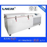 冷处理冰柜-80℃~60℃