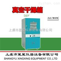 DZF-6210 真空干燥箱 质量保证