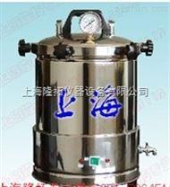 YX280A手提式高压灭菌器,不锈钢高压灭菌器