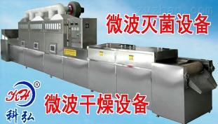 猪皮微波干燥膨化机