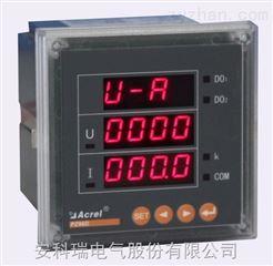 PZ80-DE/C安科瑞PZ80-DE/C 直流电能计量 多功能监测仪 RS485