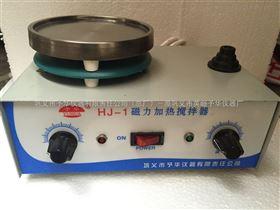 巩义予华仪器HJ-1型磁力加热搅拌器——无极调速恒温型