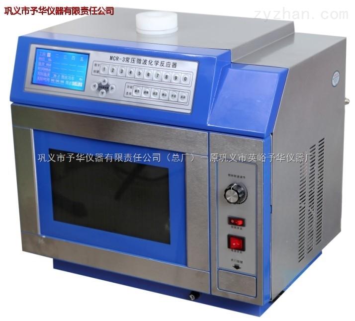 MCR-3微波化学反应器(巩义市予华仪器*)