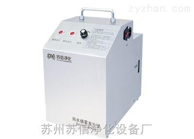 SX-SG-6500苏信环境SX-SG-6500烟雾发生器