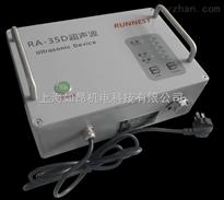 RA-35D2018年新款超声波产品