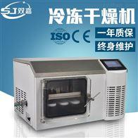 SJIA-5FE多肽冷凍干燥機
