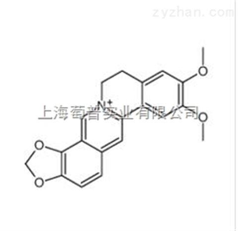 上海萄普生物标准品;表小檗碱;epiberberine;CAS:6873-09-2