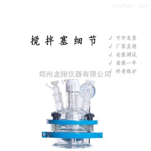 双层变频玻璃反应釜