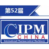 第52届全国制药机械博览会将于11月强势袭来