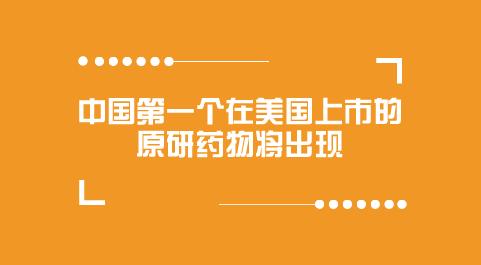 中国第一个在美国上市的原研药物将出现