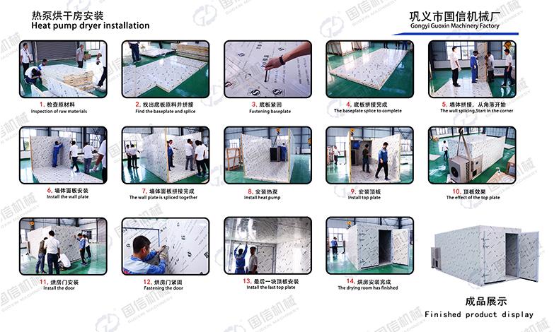 热泵枳壳烘干设备安装步骤