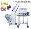 上海旭节自动旋盖机自动封口机 拧盖机